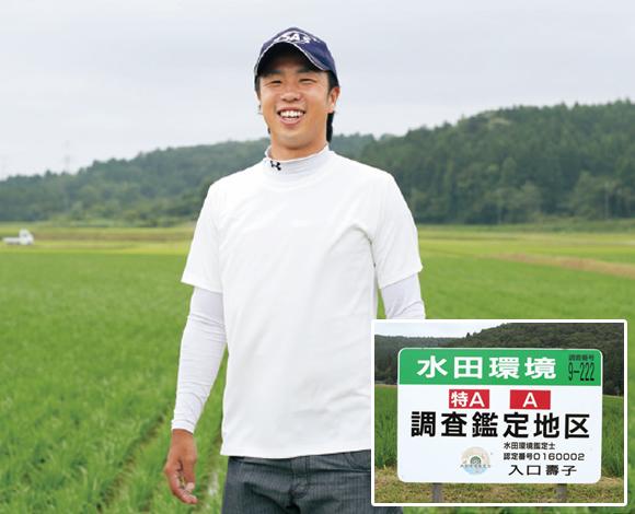 【情報誌ふれあい32号】次世代の農業を担う若き農業経営者