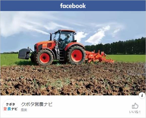 クボタ営農ナビのFacebookページを開設しました。