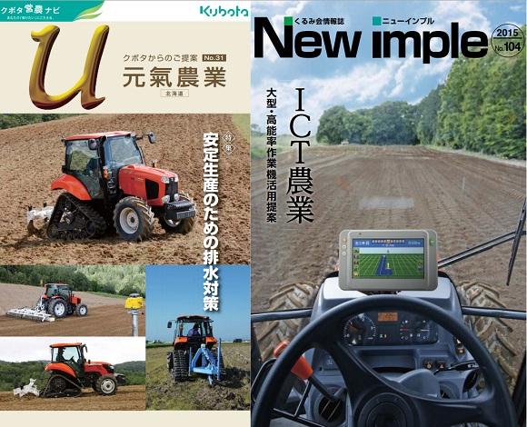 営農情報誌『U(ユー)元氣農業 No.31 北海道版』と『ニューインプル No.104』のご紹介