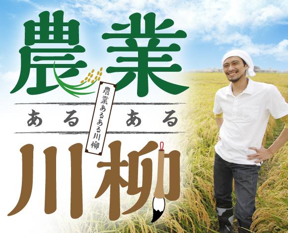 「農業あるある川柳」の募集を開始しました!