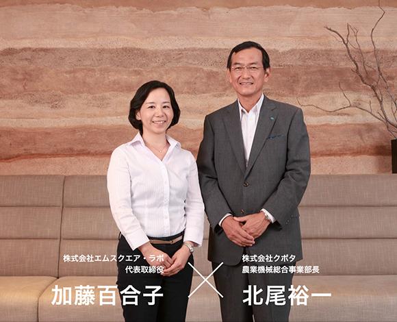 農業の未来を語る特別対談「日本の農業の可能性―もっと夢のある、もっと元気な産業に―」