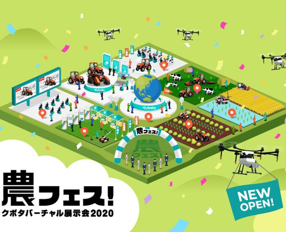 「農フェス!クボタバーチャル展示会2020」オープンしました!