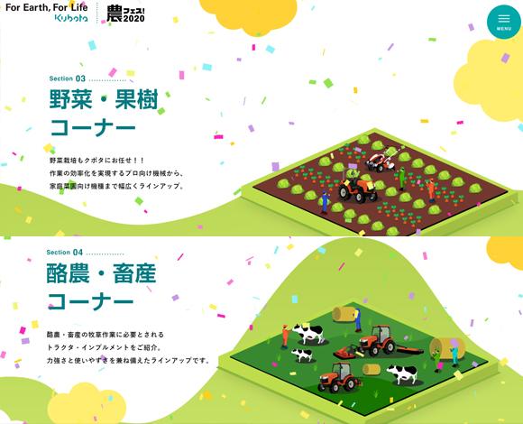 野菜・果樹、酪農・畜産コーナーも充実!「農フェス!クボタバーチャル展示会2020」コンテンツが増えました!