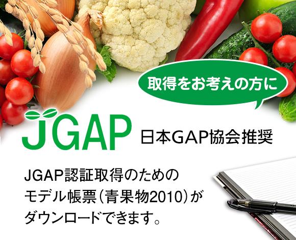 JGAP取得をお考えの方に!モデル帳票を公開いたしました