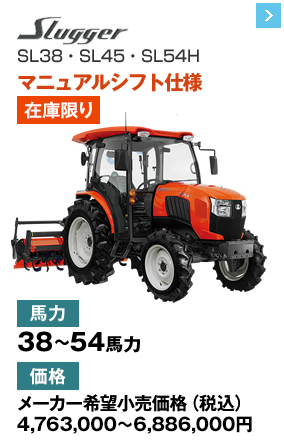 https://agriculture.kubota.co.jp/images/product/tractor/item38.jpg